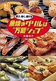 """蒸す・焼く・揚げる 魚焼きグリルは""""万能シェフ"""" (小学館文庫)"""
