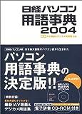 日経パソコン用語事典〈2004〉—最新AV機器&デジカメ用語集収録