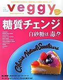 Veggy(ベジィ) 2015年 04 月号 [雑誌]