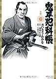 鬼平犯科帳 29 (SPコミックス)
