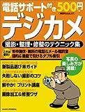 電話サポート付き500円デジカメ—撮影・整理・修整のテクニック集 (Asahi original—朝日Pasoムック)