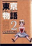 東京物語 (2)