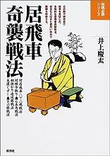 居飛車奇襲戦法 (将棋必勝シリーズ)