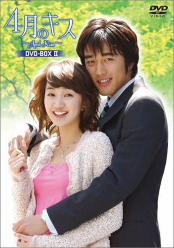 4月のキス DVD-BOX II