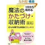 魔法のかたづけ・収納術 小松 易 (2010/3/19)