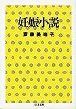 妊娠小説 (ちくま文庫)