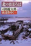 北のまほろば―街道をゆく〈41〉 (朝日文芸文庫)