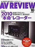 AV REVIEW (レビュー) 2010年 10月号 [雑誌]