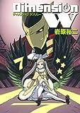 ディメンションW(7) (ヤングガンガンコミックスSUPER)