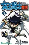 女王騎士物語 8 (ガンガンコミックス)