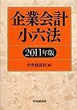 企業会計小六法〈2011年版〉