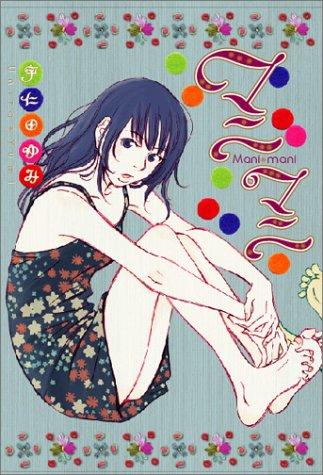 マニマニ (Feelコミックス)