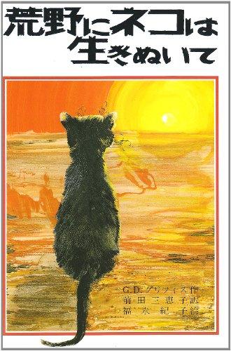 荒野にネコは生きぬいて (文研じゅべにーる)