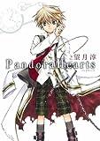 Pandora Hearts(パンドラハーツ) 1 (Gファンタジーコミックス)