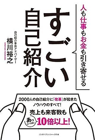 すごい自己紹介 (リンダパブリッシャーズの本)