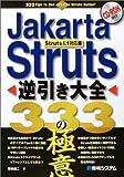 Struts逆引き大全333の極意—Struts1.1対応