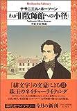 わが旧牧師館への小径 (平凡社ライブラリー)