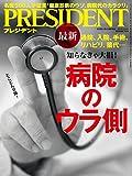 PRESIDENT (プレジデント) 2016年5/16号