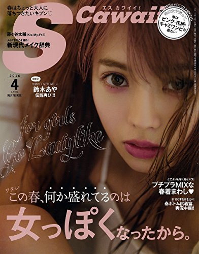 S Cawaii!(エスカワイイ) 2016年 04 月号 [雑誌]