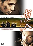 友へ チング DVD -