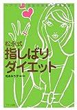 松永式 指しばりダイエット—ヘアゴムで手足の指をしばるだけ!