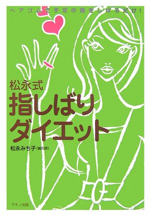 松永式 指しばりダイエット―ヘアゴムで手足の指をしばるだけ!