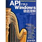 APIで学ぶWindows徹底理解 (日経BPパソコンベストムック)
