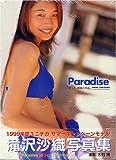 滝沢 沙織 写真集 Paradise「きっと、神様の作品。」