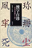 漢字百珍—日本の異体字入門