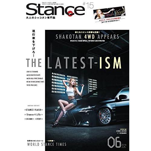 スタンス・マガジン ♯15 2016年6月号 (スタンスマガジン)
