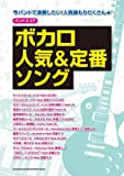 バンド・スコア ボカロ人気&定番ソング