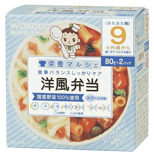 和光堂 栄養マルシェ 洋風弁当 (80g×2パック)×6個