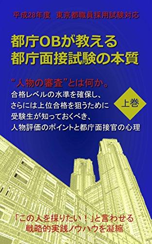 都庁OBが教える、都庁面接試験の本質 上巻: 平成28年度 東京都職員採用試験対応