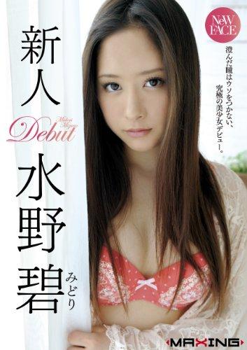 新人 水野碧 〜澄んだ瞳はウソをつかない、究極の美少女デビュー。〜 マキシング [DVD]