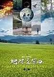 地球交響曲第七番 [DVD]