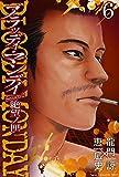 BLOODY MONDAY Season2 絶望ノ匣(6) (講談社コミックス)
