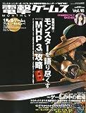 電撃ゲームス Vol.16 2011年 02月号 [雑誌]