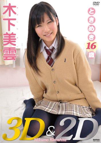 3D&2D 木下美雲 ときめき16歳 [DVD]