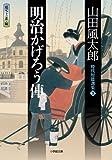 明治かげろう俥: 時代短篇選集 3 (小学館文庫)