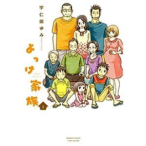 よっけ家族(1) (バンブーコミックス 4コマセレクション) [Kindle版]