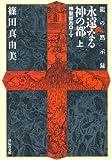 永遠なる神の都(上) 神聖都市ローマ 〈龍の黙示録〉 (祥伝社文庫)