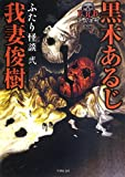 FKBふたり怪談 弐 (竹書房文庫)