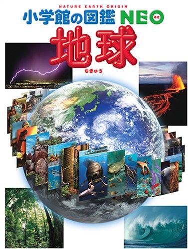 地球 (小学館の図鑑・NEO 10)