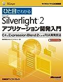 ひと目でわかるMicrosoft Silverlight 2アプリケーション開発入門(マイクロソフト公式解説書) (マイクロソフト公式解説書)