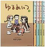 ゆるめいつ コミック 1-5巻セット (バンブーコミックス)