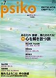 月刊 psiko (プシコ) 2006年 07月号 [雑誌]