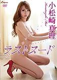 小松崎真理/ラストヌード [DVD]