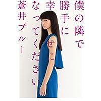 Amazon.co.jp: 僕の隣で勝手に幸せになってください (中経出版) 電子書籍: 蒼井 ブルー: Kindleストア