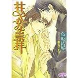 Sweet Admiration (Yaoi Novel)by Midori Shena