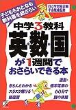 中学3教科 英・数・国が1週間でおさらいできる本―子どももおとなも教科書を総ざらい (アスカカルチャー)